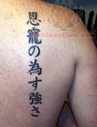 Kanji Tattoo On Upper Back