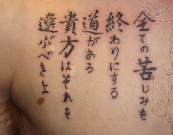 Japanese symbol chest tattoo