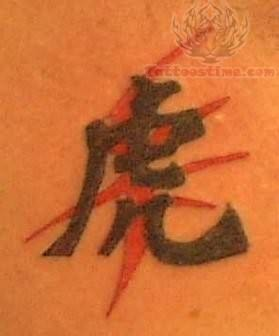 Unique & Simple Asian Tattoo Design