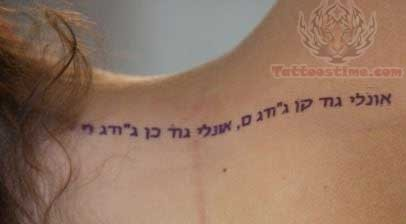 Hebrew Back Neck Tattoo For Girls