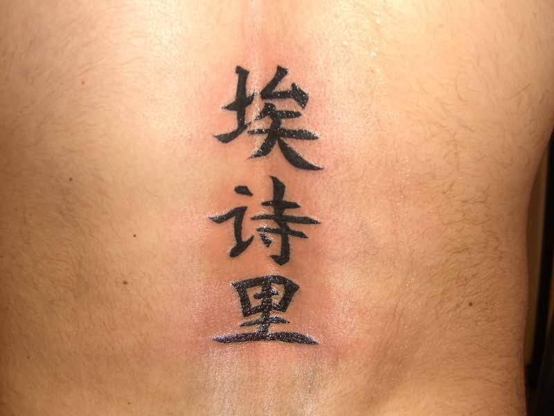 of my Letters Tattoos is this great looking Chinese Letters Tattoo ...