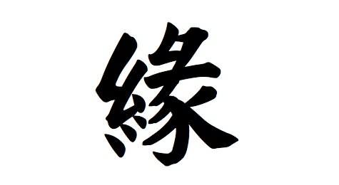 Chinese Symbol For Karma