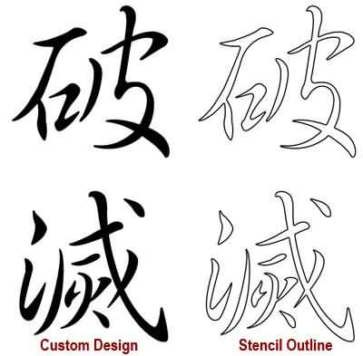 Custom Chinese Tattoos