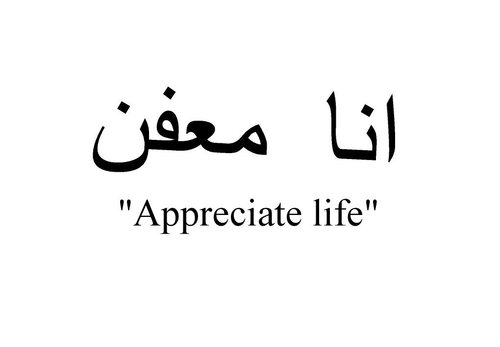 appreciate life arabic tattoo design