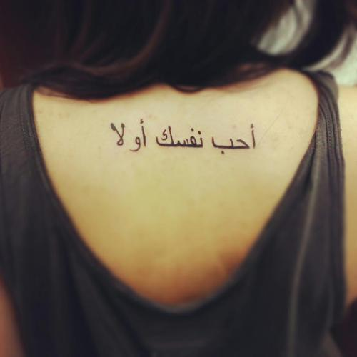 Love Yourself First Tattoo Arabic Arabic Tattoo On Girl
