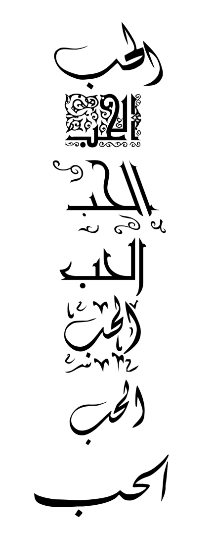 Awesome Arabic Tattoos Designs