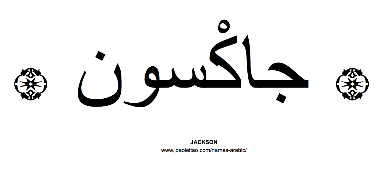 jackson name arabic tattoo design. Black Bedroom Furniture Sets. Home Design Ideas