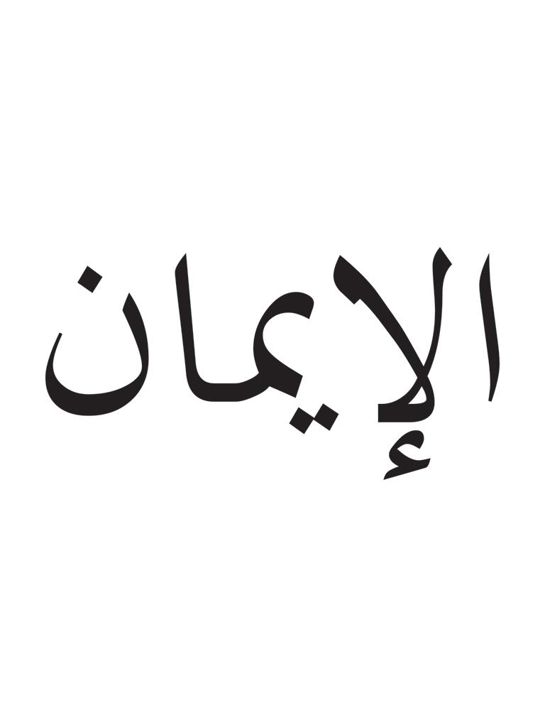 arab symbols