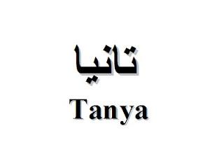 Arabic Tattoo Images & Designs
