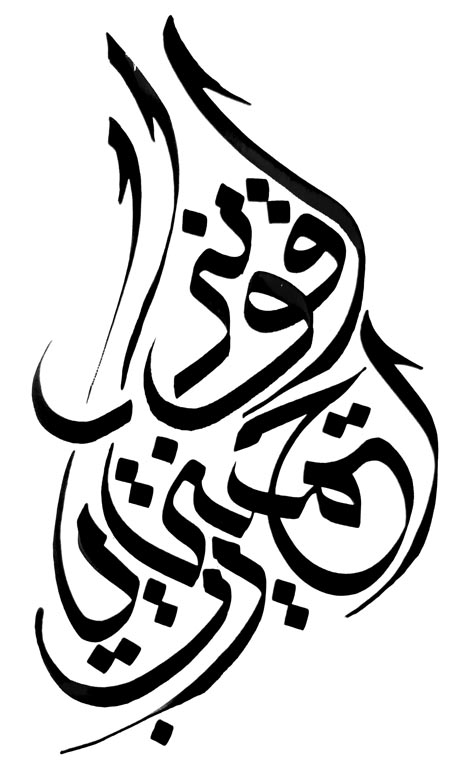 Tribal Arabic Lettering Tattoo Design