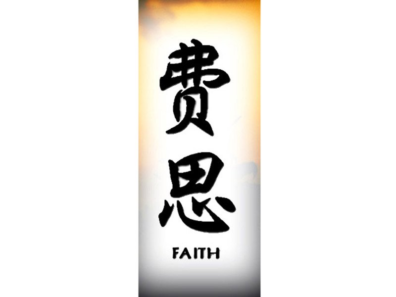 Faith Kanji Symbol Tattoo Design