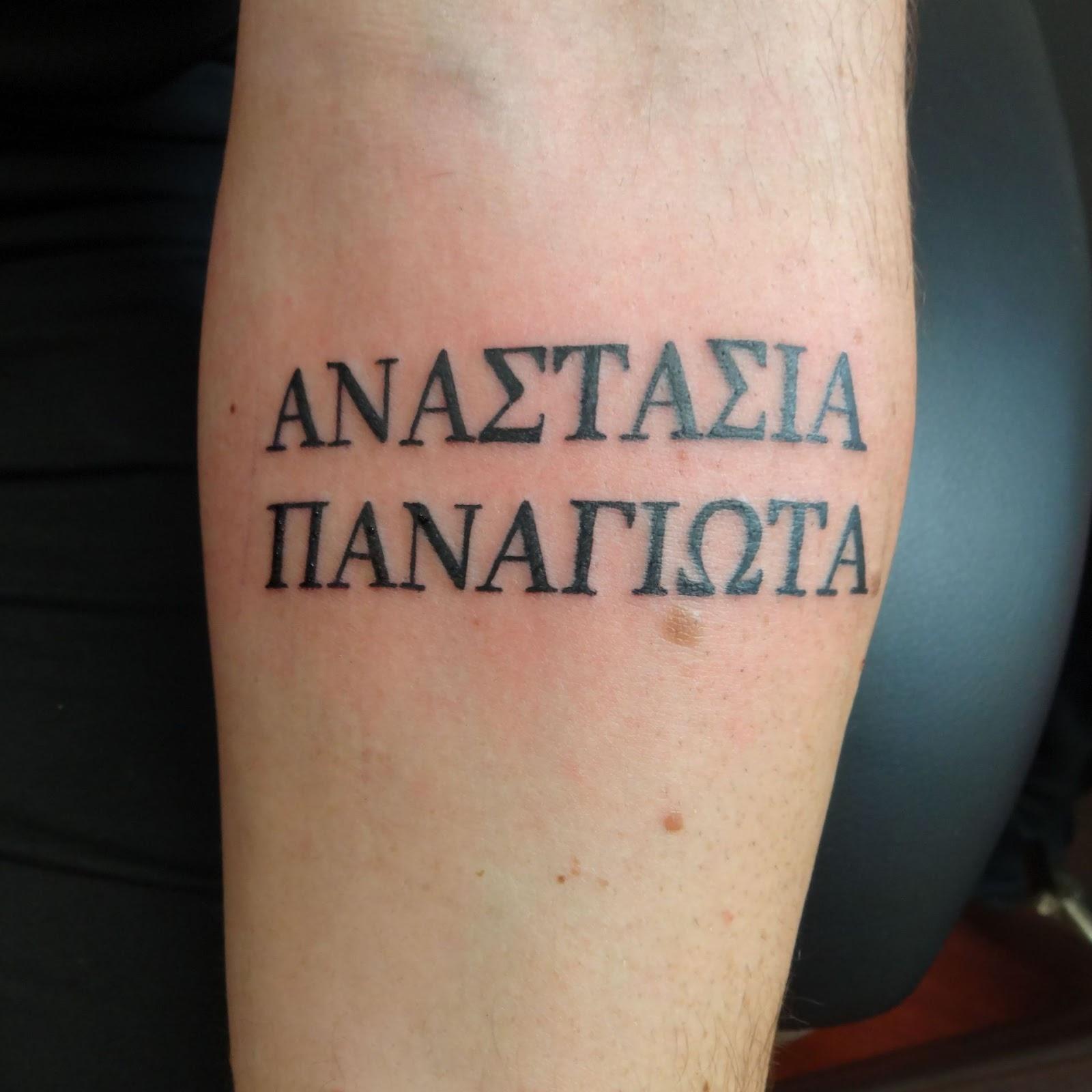 lettering greek tattoo on sleeve. Black Bedroom Furniture Sets. Home Design Ideas