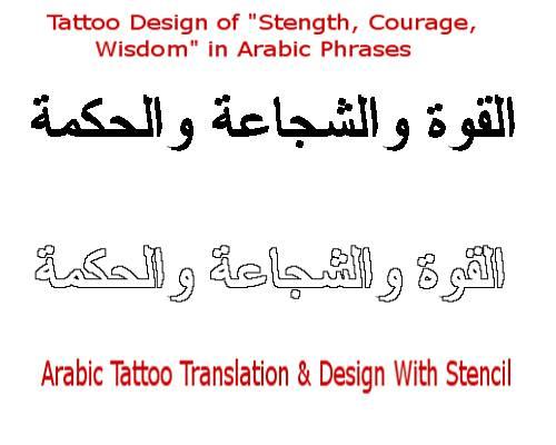 Arabic Hebrew Tattoos Designs