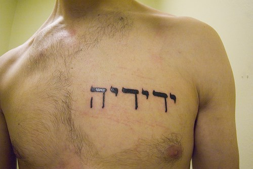 Man Chest Hebrew Tattoo