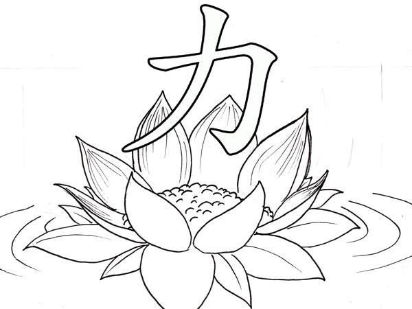 Blue ink lotus flower and chinese symbol tattoo chinese symbol and outline lotus tattoo mightylinksfo